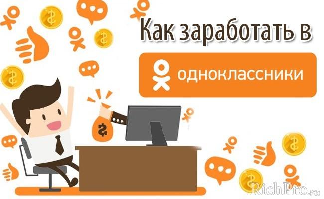 sūtīšana par naudas pelnīšanu tiešsaistē