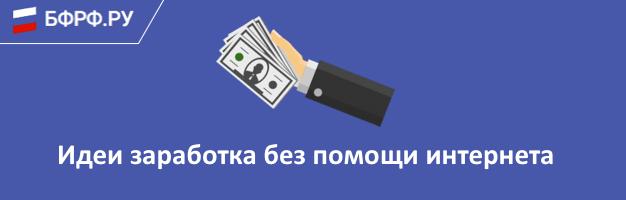 Stabili ienākumi interneta biznesā