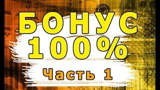 100 bonusa binārās opcijas