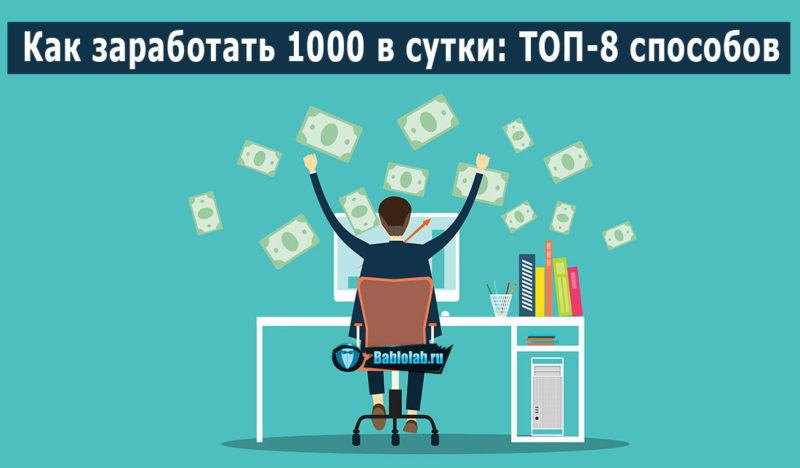 1000 un 1 veids, kā nopelnīt naudu internetā