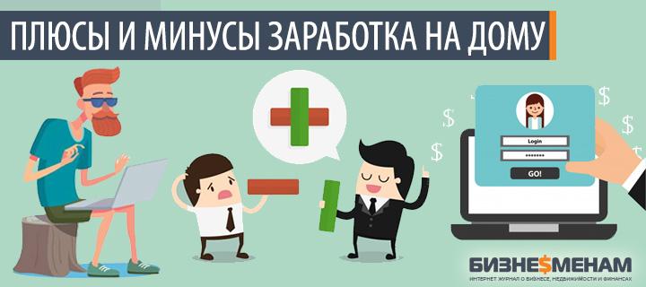 Kā jūs varat pelnīt naudu ar savām rokām, sēžot mājās? Kā jūs varat pelnīt naudu mājās
