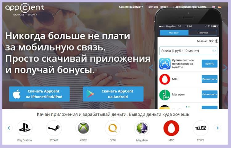 9 mobilo telefonu aplikācijas ar kurām var nopelnīt naudu